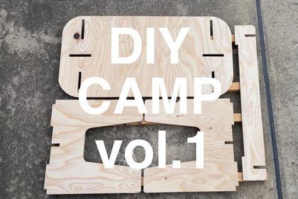 DIYキャンプ vol.1
