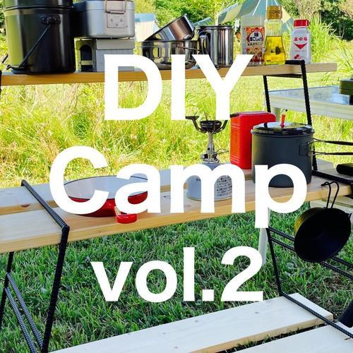 DIYキャンプ vol.2 アイアンラック
