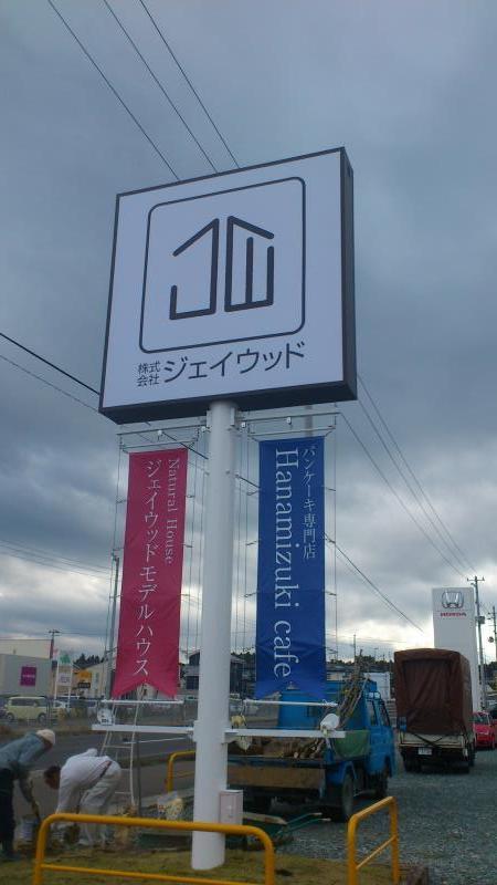 https://www.j-wood.co.jp/blog-hachi/20210719%203.JPG