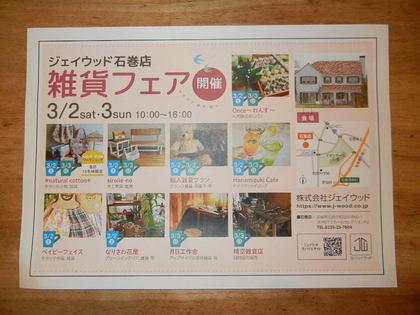 雑貨フェアー in Isinomaki