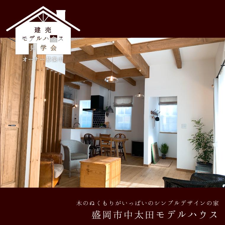 【盛岡市中太田】建売モデルハウス見学会(オーナー募集中/完全予約制)