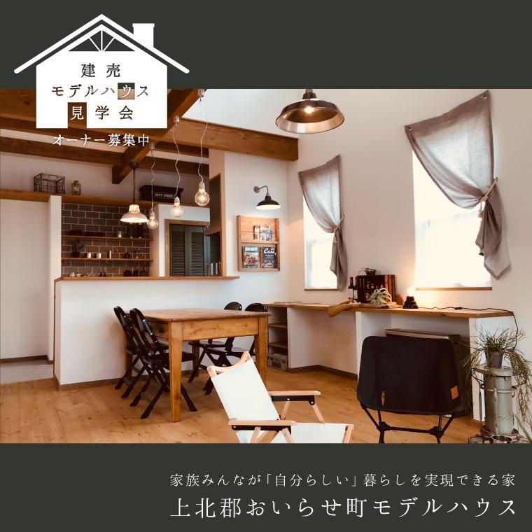 【おいらせ町】建売モデルハウス見学会(オーナー募集中/完全予約制)