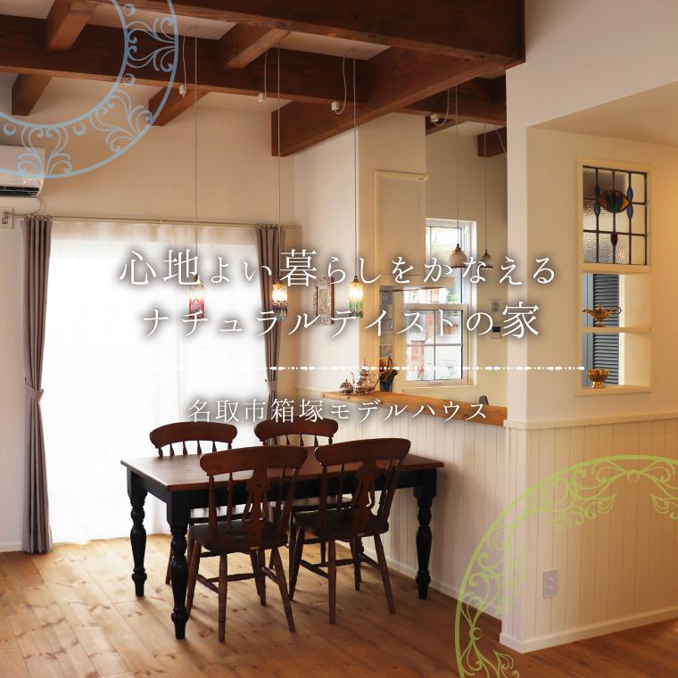 【名取市箱塚モデルハウス】心地よい暮らしをかなえるナチュラルテイストの家