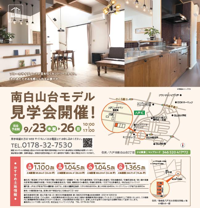 【八戸市南白山台】9/23(木・祝)~26(日)モデルハウス見学会開催!(完全予約制)